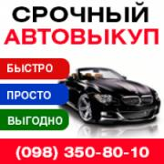 Автовыкуп Киев – купим любое авто