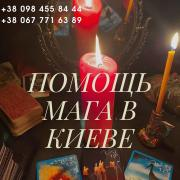 Быстрая магическая помощь в любой ситуации Киев