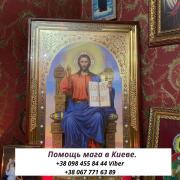 Допомога мага в Києві. Любовна магія Київ
