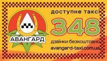 Доступное такси Киева - Авангард