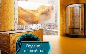 Heat-insulated FLOOR water KHARKOV