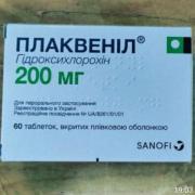 Pharmaceutical compass (Plaquenil, Immana)