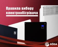 Roda.Com.Ua German heating technology