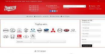 Yakuza - Интернет магазин автозапчастей на японские авто